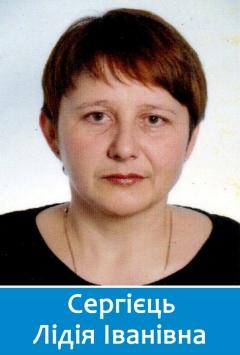Педагог-організатор Сергієць Лідія Іванівна