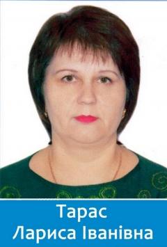 Тарас Лариса Іванівна - директорка закладу