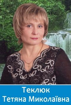 Вчителька англійської мови Теклюк Тетяна Миколаївна