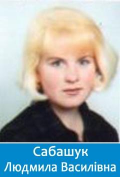 Вчителька початкових класів та біології Сабашук Людмила Василівна
