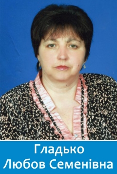 Гладько Любов СеменівнаЗаступник директора з навчально-виховної роботи