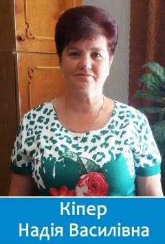 Вчителька початкових класів Кіпер Надія Василівна
