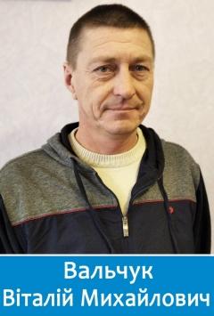 Вчитель фізичної культури Вальчук Віталій Михайлович