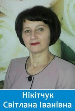 Нікітчук Світлана Іванівна - заступник з виховної роботи